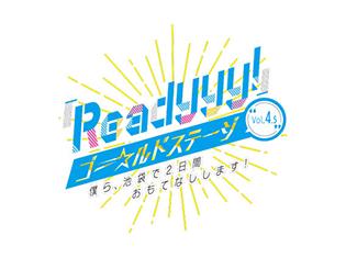 『Readyyy!』プロジェクトが7/21・22の2日間「セガ池袋GiGO」にて無料イベント開催! 両日ともに行われる公開生放送の観覧募集もスタート!