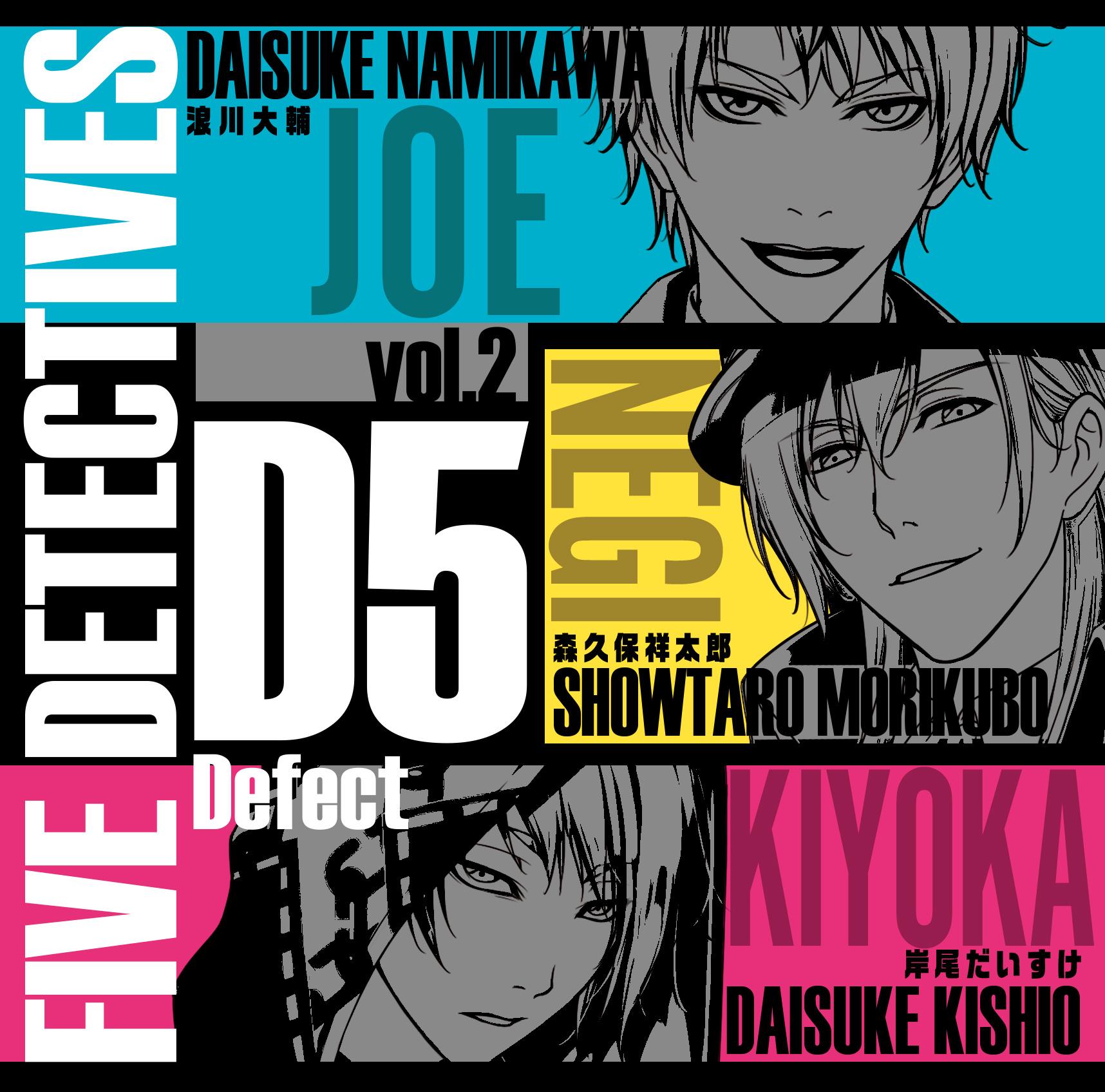 緑川光ら豪華声優陣出演の『D5 5人の探偵ドラマCD vol.2 Defect』が発売決定