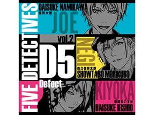 緑川光さん、小西克幸さん、浪川大輔さん、森久保祥太郎さん、岸尾だいすけさん出演のドラマCD『D5 5人の探偵ドラマCD vol.2 Defect』が発売決定!