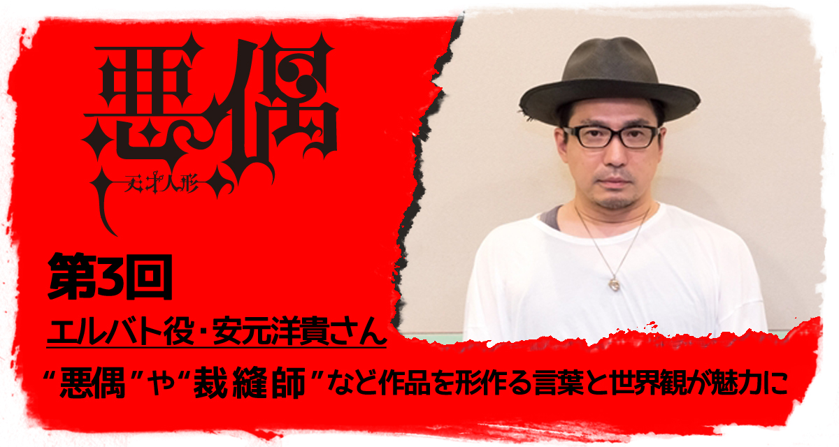 TVアニメ『悪偶 -天才人形-』声優インタビュー第3弾 エルバト役・安元洋貴編