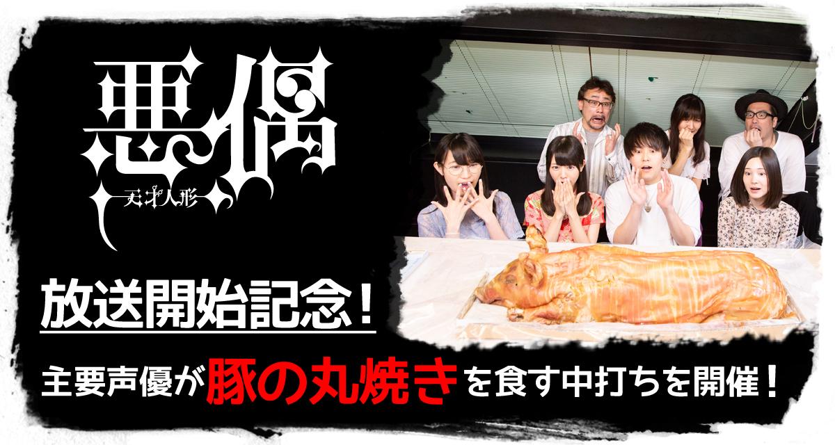『悪偶』主要声優が「豚の丸焼き」を食す中打ちを開催