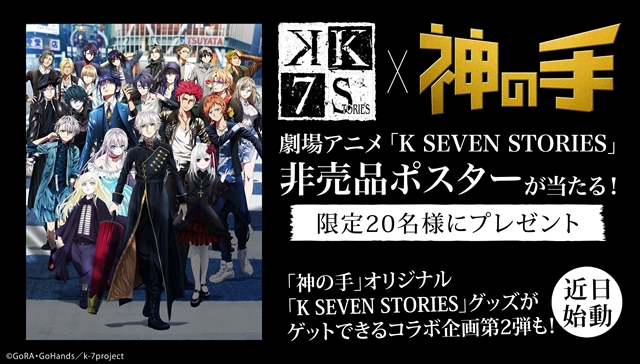 『K SEVEN STORIES』と3Dクレーンゲーム「神の手」のコラボ企画がスタート!