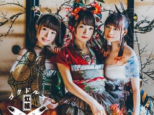 『Back Street Girls -ゴクドルズ-』OP主題歌のTVサイズ音源と、楽曲提供した大石昌良さんのコメント動画が初公開! CD発売情報もお届け