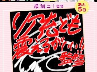 テレビアニメ『あそびあそばせ』放送まであと5日! カウントダウン企画第1弾として岸誠二監督からメッセージが到着!