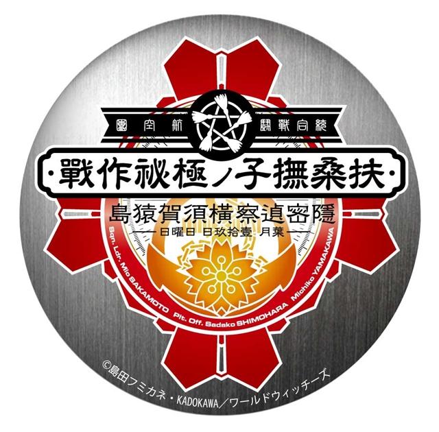 ▲「扶桑撫子ノ極秘作戦」作戦従事章