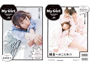 """7月4日発売「My Girl vol.23""""VOICE ACTRESS EDITION""""」表紙&巻頭特集は南條愛乃さん! それを記念した特別イベントの開催も……!!"""