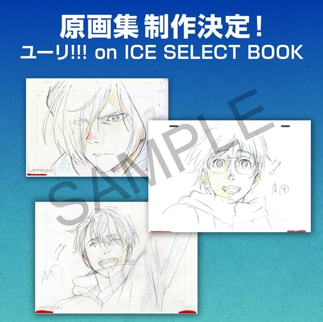 『ユーリ!!! on ICE』テレビシリーズの原画集が発売決定!