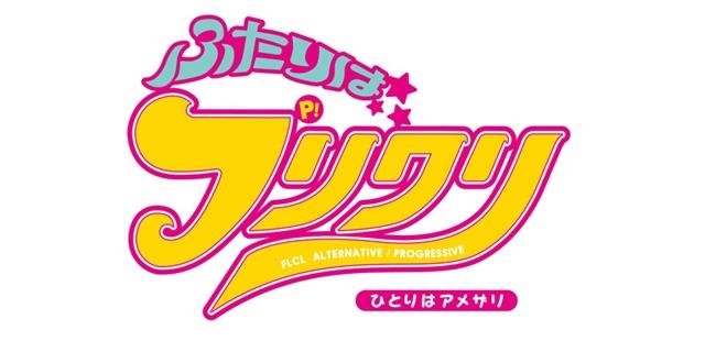 劇場版『フリクリ オルタナ』新谷真弓さん&上村泰監督が「フリクリ愛」を語る! 初日舞台挨拶より公式レポート到着-2