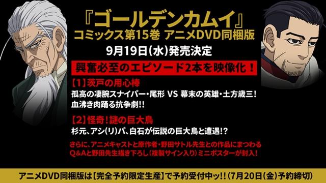 『ゴールデンカムイ』コミックス15巻アニメDVD同梱版に「茨戸の用心棒」を収録