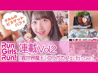 Run Girls, Run!森嶋優花が『異世界魔王』コラボカフェに行ってみた!【連載Vol.2】