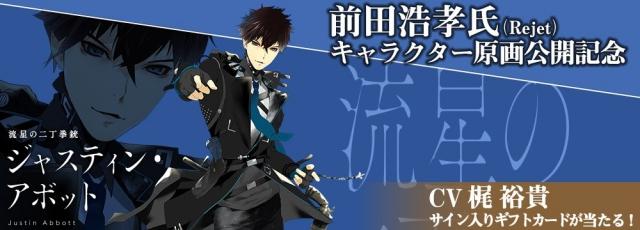 『Project7』梶裕貴がCV担当のキャラクター原画第4弾公開!