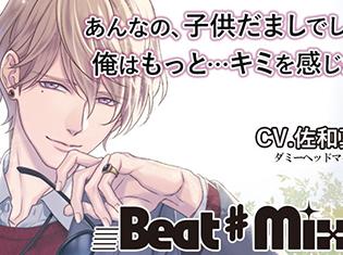シチュエーションCD『Beat♯Mix vol.2』(出演声優:佐和真中)が「ポケットドラマCD」で配信開始!