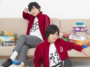 『ボドゲであそぼ』DVD&オリジナルボードゲームが発売! DVD発売記念イベントや岡本信彦さん、堀江瞬さんとボードゲームができるイベントも開催