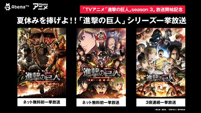 『進撃の巨人』劇場版とTVアニメシーズン2を一挙放送