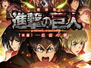 『進撃の巨人』未公開シーンを含めた劇場版2作品をAbemaTVで一挙放送! TVアニメSeason2の3夜連続放送も実施