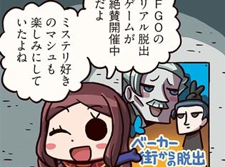 『ますますマンガで分かる!Fate/Grand Order』第49話「ベーカー街からの脱出」が更新! マシュも興味津々な脱出ゲーム、ダ・ヴィンチちゃんが説明