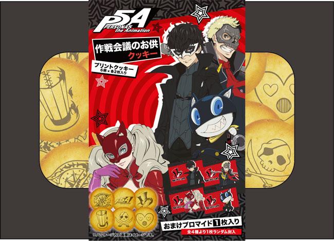 『ペルソナ5』特番アニメ後編が2019年3月放送決定! BD&DVD第11巻には、11月に開催されたイベントの朗読劇映像を収録-4