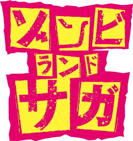 『ゾンビランドサガ FIRST FAN BOOK』2月2日発売決定!「MAPPA SHOW CASE」会場内で先行販売-4