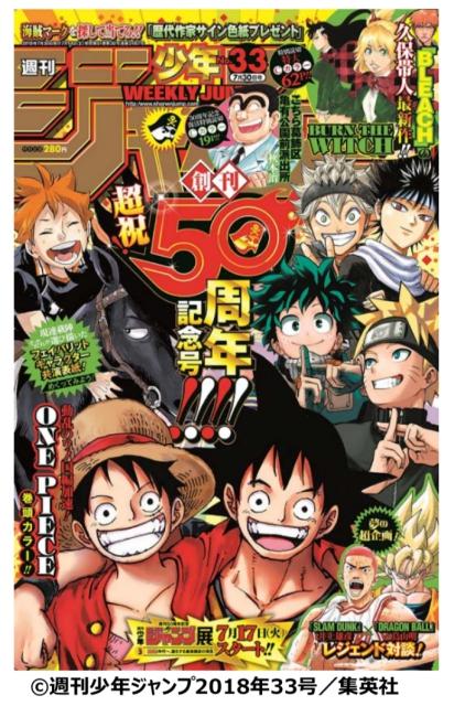 「週刊少年ジャンプ」33号(7/14発売)は【創刊50周年記念特大号】!