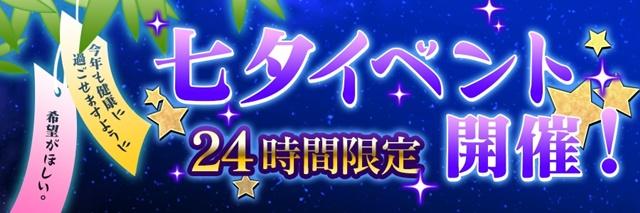 『コトダマン』★5キャラが手に入る七夕限定イベントが開催!