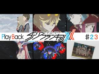 『ダーリン・イン・ザ・フランキス』TVアニメ第23話 Play Back:ストレリチア・アパスが真の姿に!そしてヒロとゼロツーは……