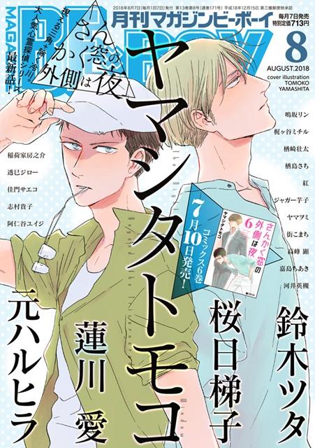 『マガジンビーボーイ8月号』が7月6日発売!