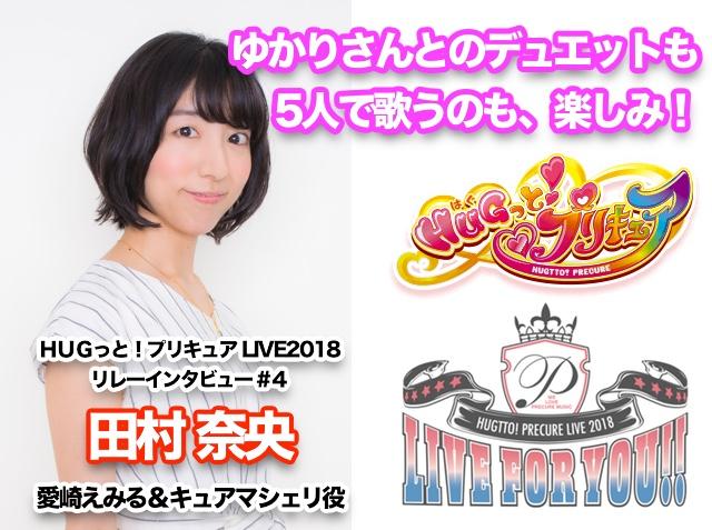 『プリキュア ライブ2018』リレーインタビュー第4回 田村奈央さん