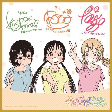 『あそびあそばせ』のBD&DVD第1巻が9月26日発売!