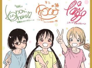 TVアニメ『あそびあそばせ』のBD&DVD第1巻が9月26日発売決定! 購入特典は原作者のイラストを使用した、キャスト複製サイン入りスタンド付き色紙!
