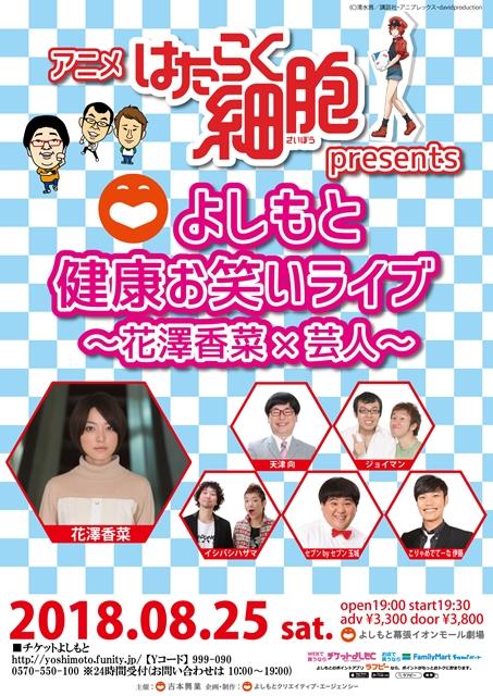 『はたらく細胞』×「よしもと」コラボ公演に声優・花澤香菜が出演