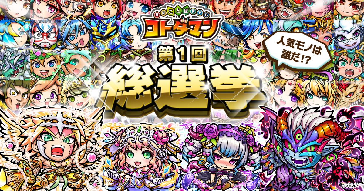 『共闘ことば RPG コトダマン』第1回総選挙が開催!