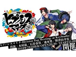 『ヒプノシスマイク』2nd Battle CDリリース記念イベントが開催決定! 木村昴さん、石谷春貴さん、速水奨さん、野津山幸宏さんが登場!