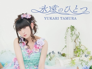 田村ゆかりさんのニューシングル「永遠のひとつ」より、ジャケットデザインと収録曲が発表!