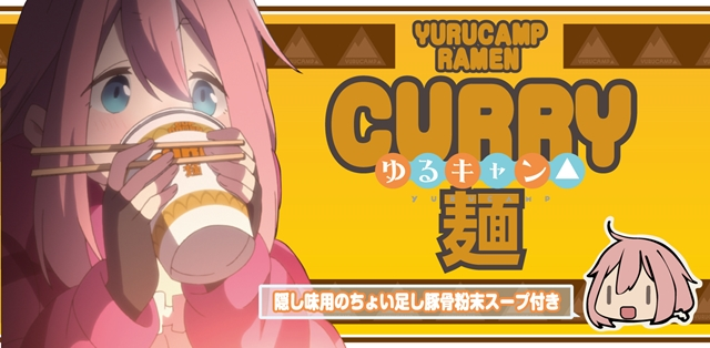 『ゆるキャン△』アニメ第1話に登場したカレーめんが商品化決定