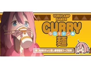 『ゆるキャン△』アニメ第1話に登場したカレーめんが、待望の商品化! 7月20日先行発売決定