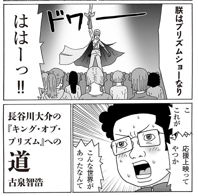 『KING OF PRISM PRIDE the HERO 応援BOOK』7月19日発売決定! 気になる見本ページを大公開-6