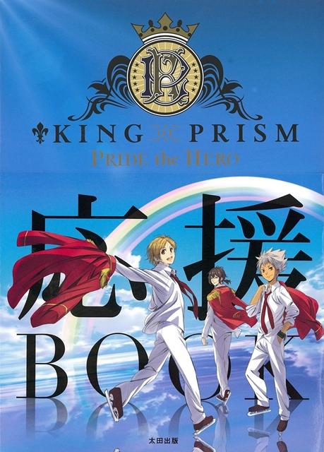 『キンプリPH 応援BOOK』7月19日発売決定