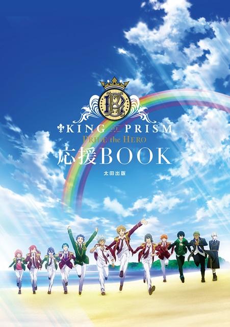『KING OF PRISM PRIDE the HERO 応援BOOK』7月19日発売決定! 気になる見本ページを大公開-2