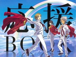 『KING OF PRISM PRIDE the HERO 応援BOOK』7月19日発売決定! 気になる見本ページを大公開