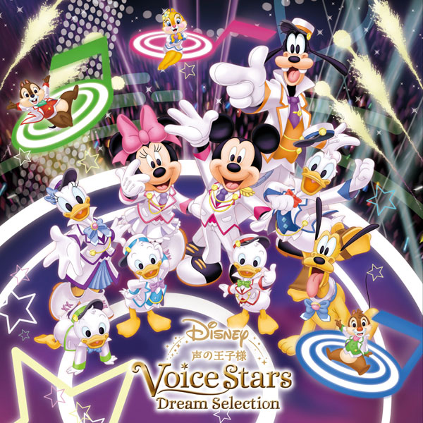 「Disney 声の王子様 Voice Stars Dream Selection」シリーズ最新作発売! 石川界人さん、江口拓也さんら男性声優陣12名が参加