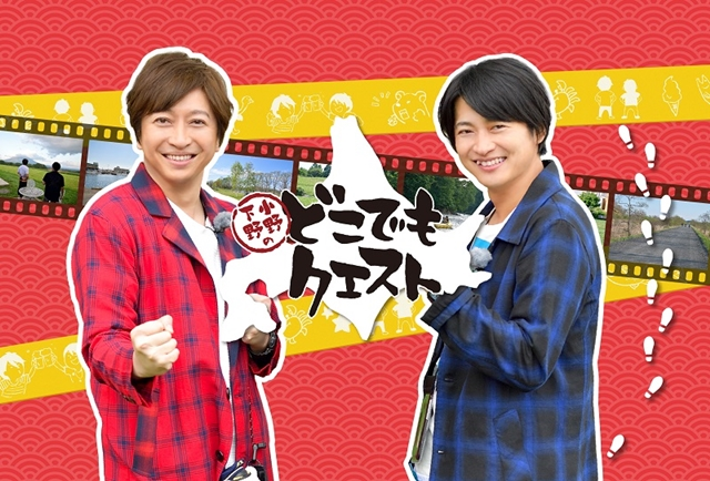 『小野下野のどこクエ』DVDアニメイト限定版が発売決定!