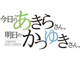 石田彰さん&小西克幸さん出演! イベント「『今日のあきらさん。明日のかつゆきさん。』~いしねこさんとこにくまさんとふくいぬさんのもよおし~」チケット先行受付開始!