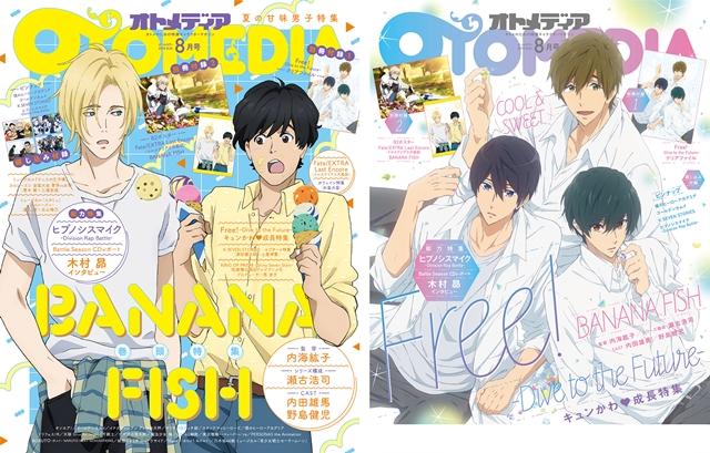 表紙&巻頭は『BANANA FISH』! オトメディア2018年8月号発売中!