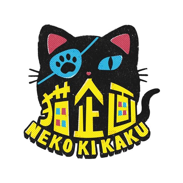 猫企画-2