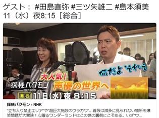 7月11日放送のNHK総合『探検バクモン』爆笑問題が声優の学校に潜入!? ゲストに三ツ矢雄二さん・島本須美さんも登場