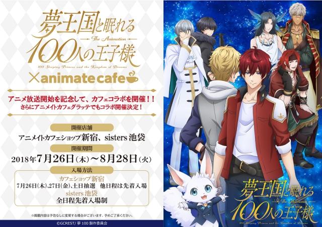 『夢100』アニメイトカフェ初の3業態コラボ同時開催!