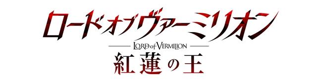 ロード オブ ヴァーミリオン 紅蓮の王-8