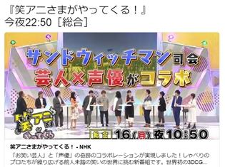 森久保祥太郎さん・岸尾だいすけさんら声優6名がお笑い芸人とコラボ!NHK総合『笑アニさまがやってくる!』が7月16日放送
