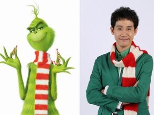 映画『グリンチ』俳優の大泉洋さんが主人公・グリンチの日本語吹替え版声優に決定&コメントが到着! 日本公開日は2018年12月14日に