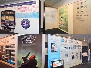 「アニメと鉄道展」を鉄道BIG4が大絶賛! 『ラブライブ!サンシャイン!!』、『この世界の片隅に』、『機動警察パトレイバー』、『ISLAND』などが展示